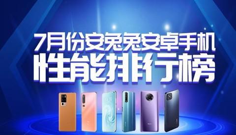 击败红米和iQOO,5G手机诞生性能王,安兔兔跑分超61万