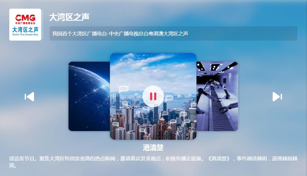 「菲娱3平台注册」央广播电菲娱3平台注册视图片