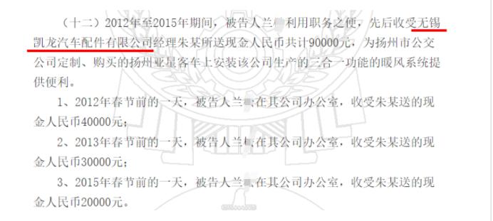 凯龙高科:已注销子公司涉行贿案,研发人员数量成迷