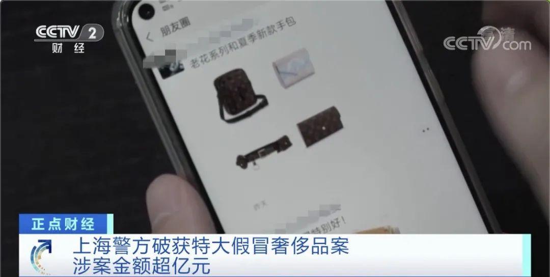 上海破获特大假冒奢侈品案:涉案过亿元 比真品先上市