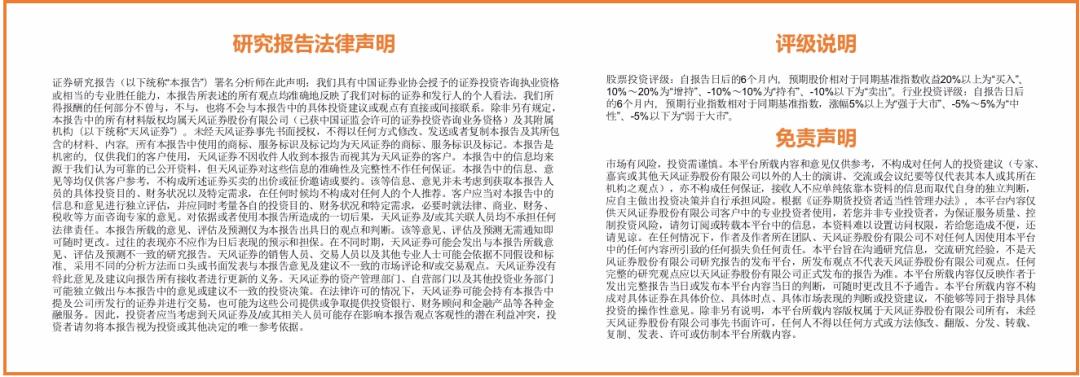【天风电子】北方华创:中报业绩符合预期,全年成长逻