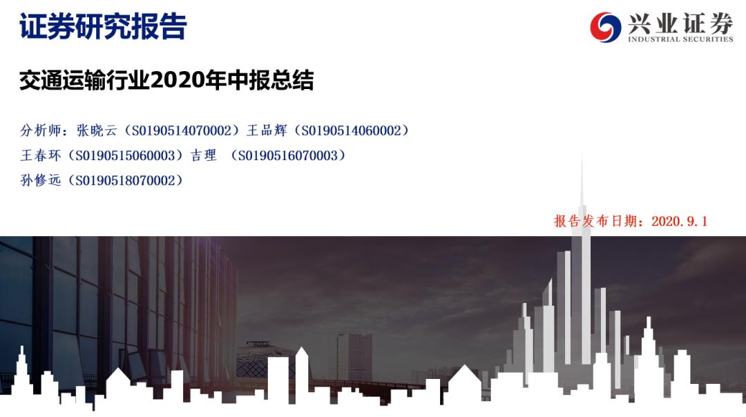 【兴证交运】中报总结:Q2复苏加速,底部布局交运核心