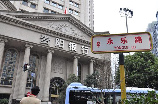 贵阳银行一客户经理套路深又多 盗窃诈骗客户近650万还赌债