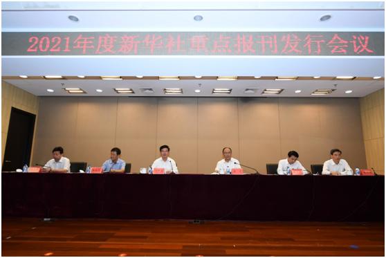 2021年度新华社重点报刊收订正式启动图片
