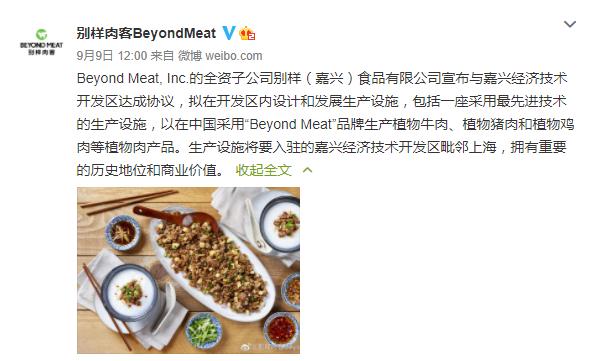 美国人造肉公司来中国建厂了!牛肉猪肉鸡肉都有图片