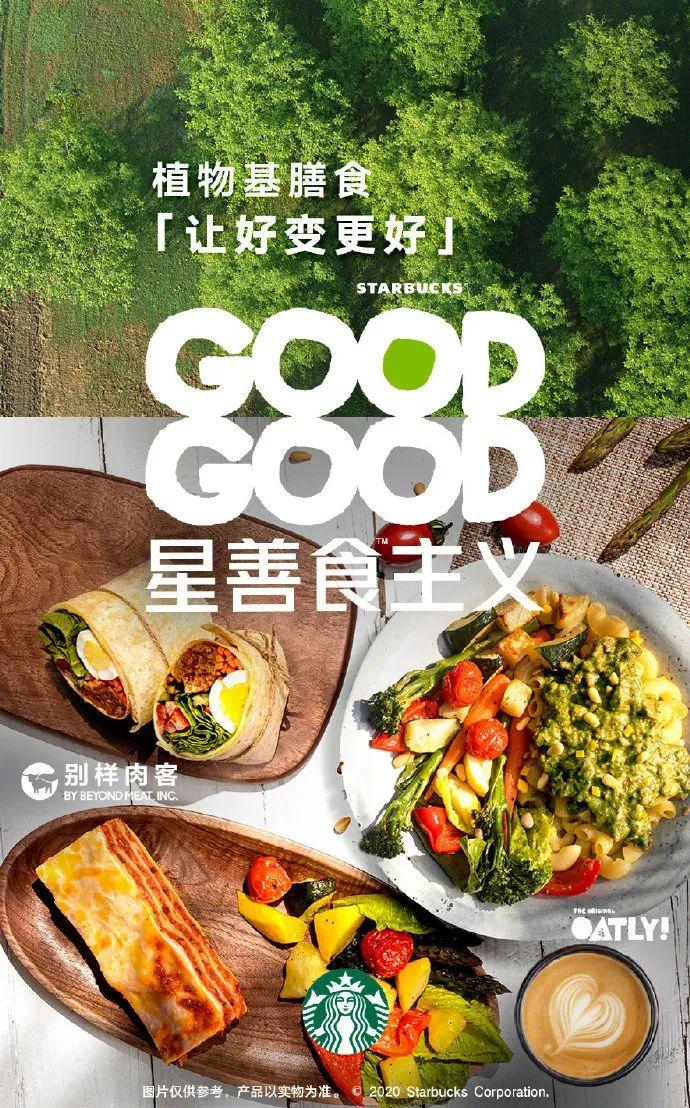图片来源:星巴克中国官方微博
