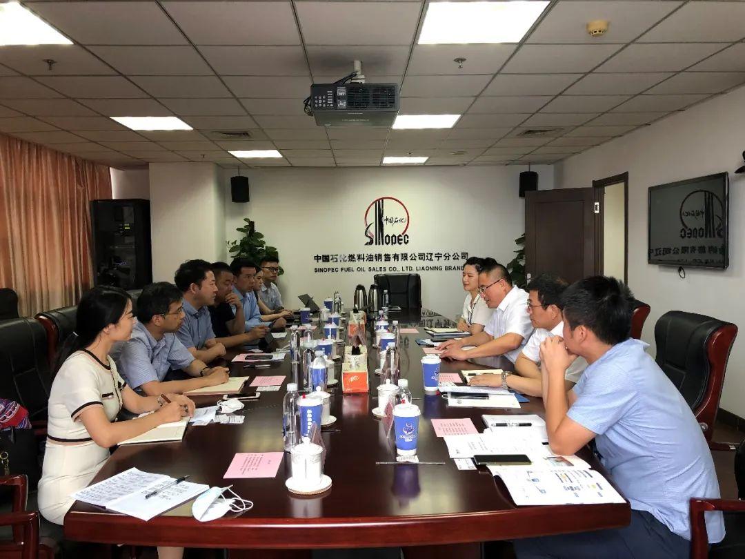 上海石油天然气交易中心与中石化燃料油辽宁分公司携手开拓市场新机遇