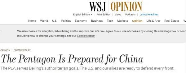 △《华尔街日报》报道截图