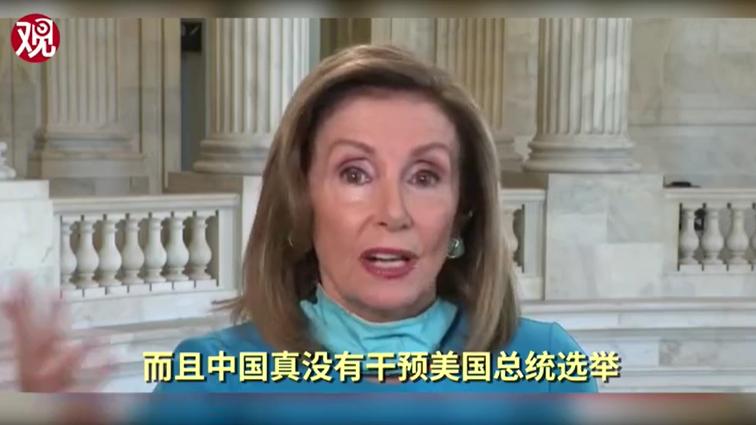 """佩洛西接受采访时反驳称,中国""""并未真正参与进美国大选"""""""