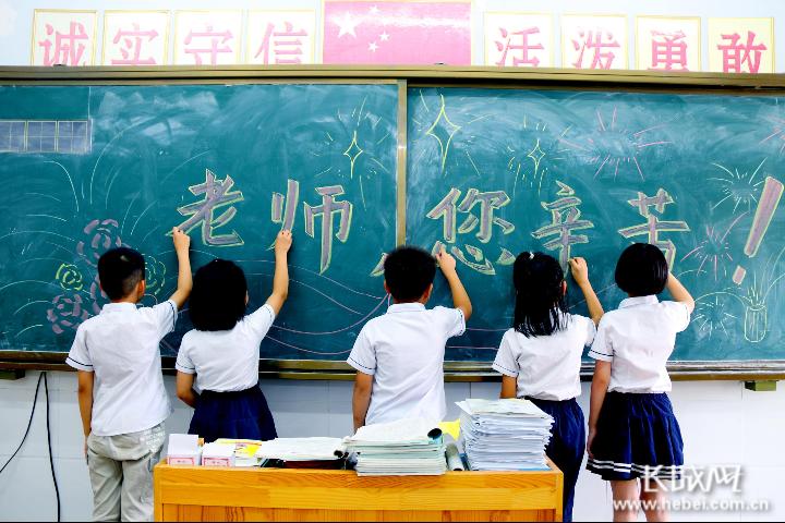 """邢台市平乡县:为教师献上最""""真诚""""的礼物"""