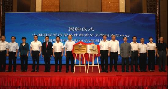 中国国际经济贸易仲裁委员会、中国海事仲裁委员会设立海南仲裁中心图片