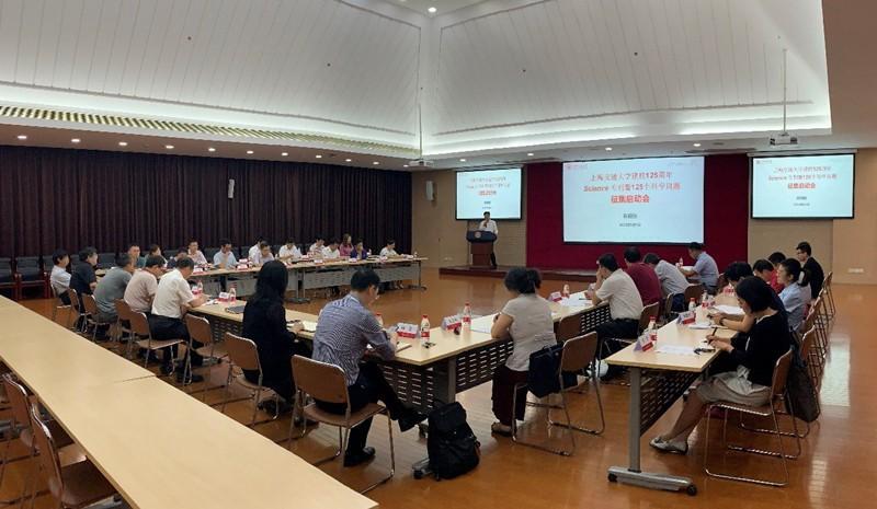 上海交通大学建校125周年《科学》专刊暨125个科学问题征集启动会召开