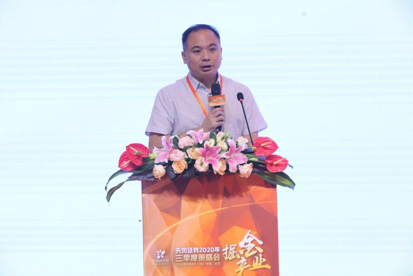 """天风证券""""掘金产业""""2020年三季度策略会""""在北京举行"""