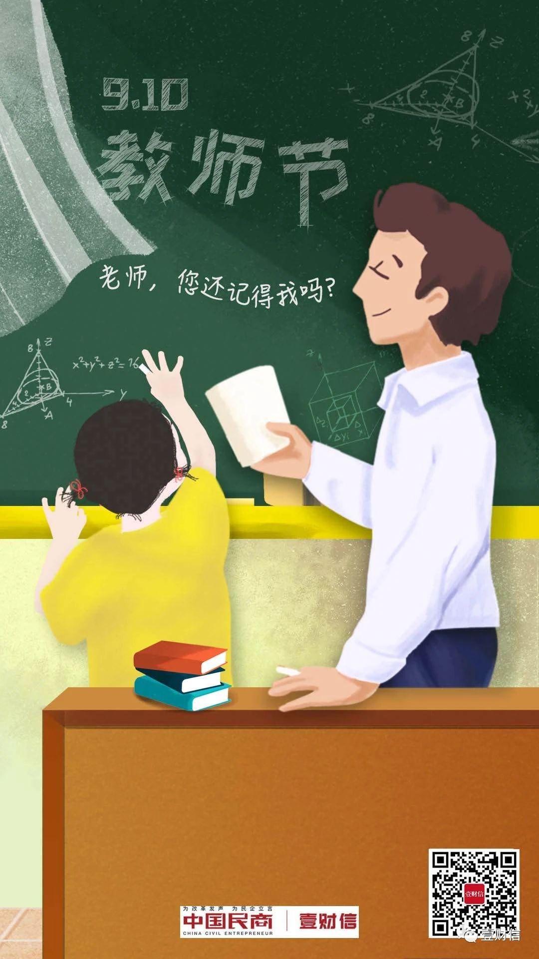 壹财信祝各位老师教师节快乐!