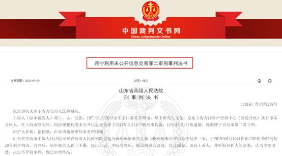 惊天老鼠仓大案:原华宝基金基金经理交易近30亿 非法获利1.1亿