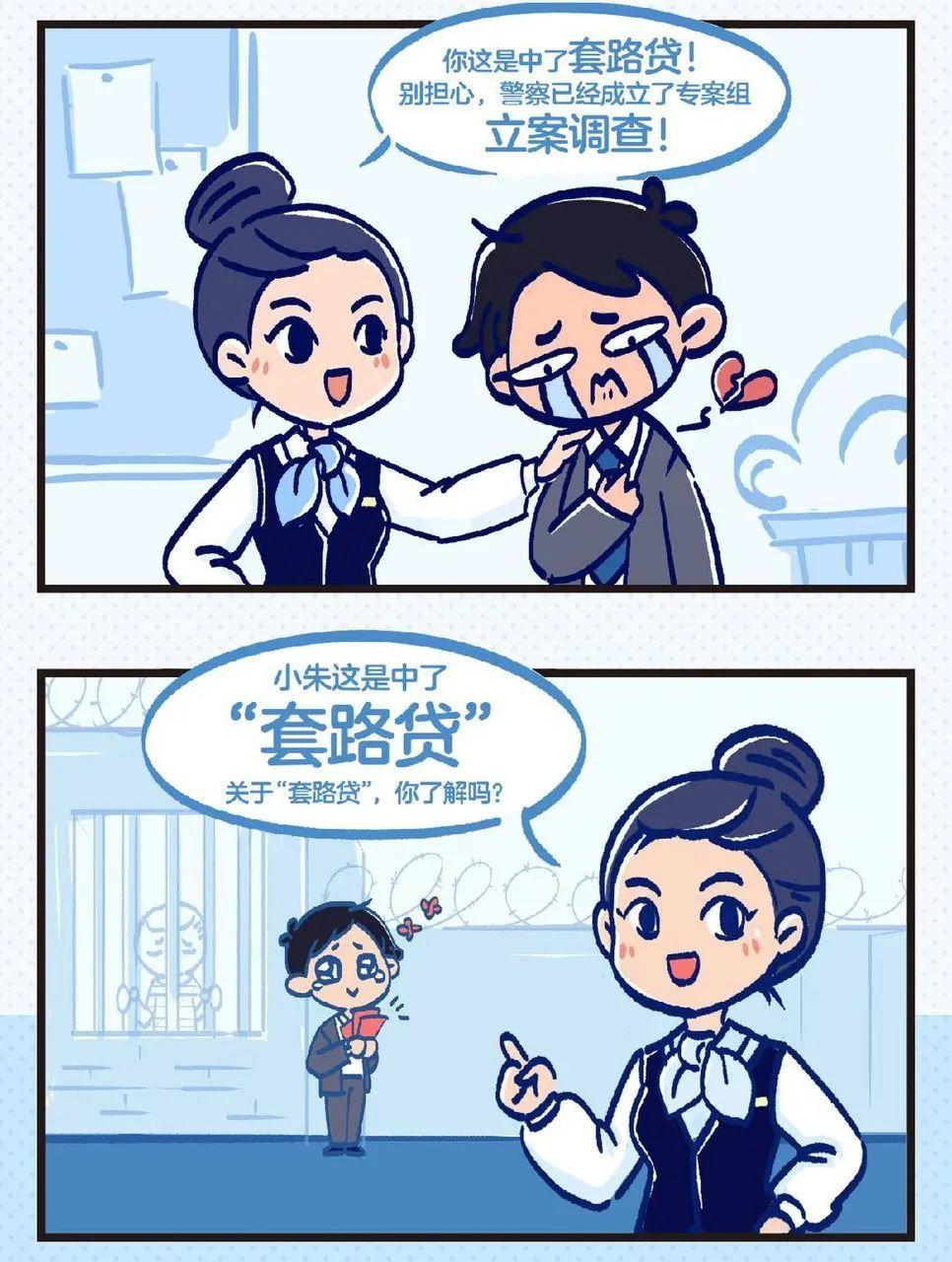 """反洗钱小课堂③:教你识破""""套路贷"""""""