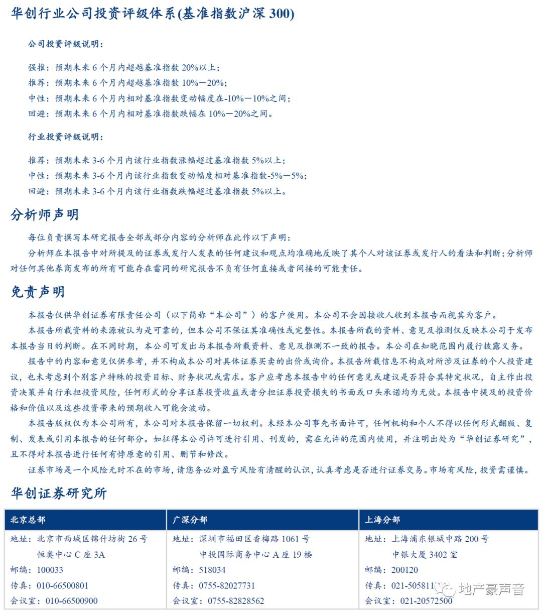 【华创地产·袁豪团队】阳光城战投点评:引入战投泰康,承诺十年业绩
