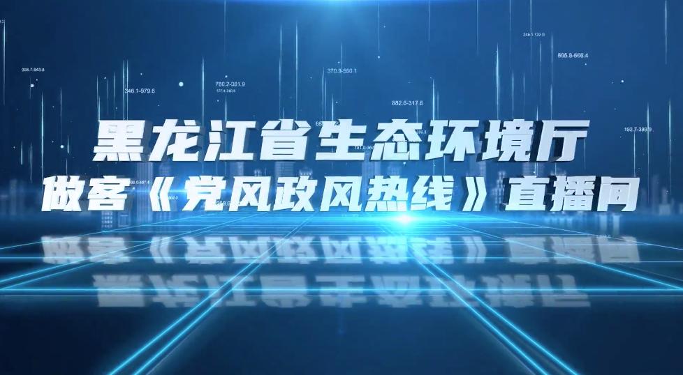 明天上午8:00,黑龙江省生态环境厅专场节目,敬请关注!图片