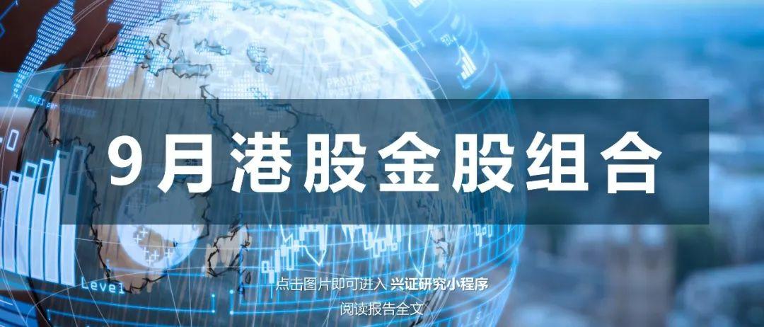 【兴业证券晨会聚焦0910】宏观-内外共振;宏观-通胀数据点评;策略-市场结构对比;轻工-中报总结;海外-航母级餐企