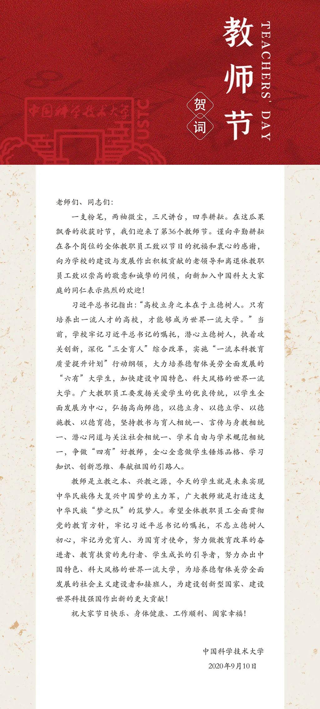 中国科大隆重举行第二届教职工荣休典礼图片