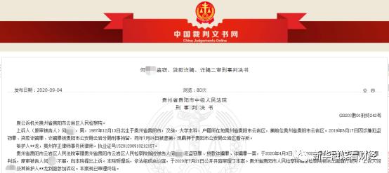 沉迷网络赌博!贵阳银行一员工利用萝卜章、APP等敛财超646万元