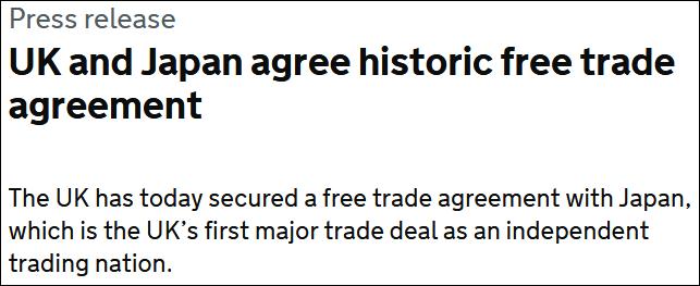 英国与日本达成自贸协定,系脱欧后首个重大贸易协定