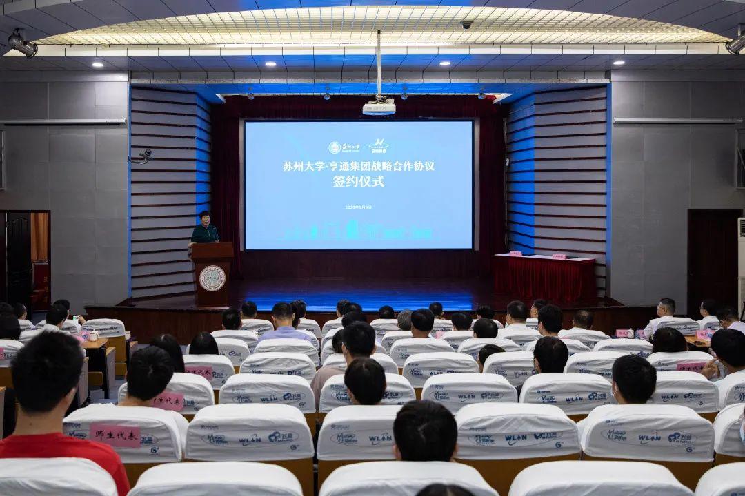 苏州大学与亨通集团签订战略合作协议图片