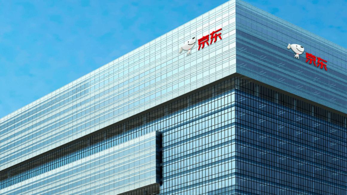 京东数科科创板IPO被受理 拟发行5.38亿股