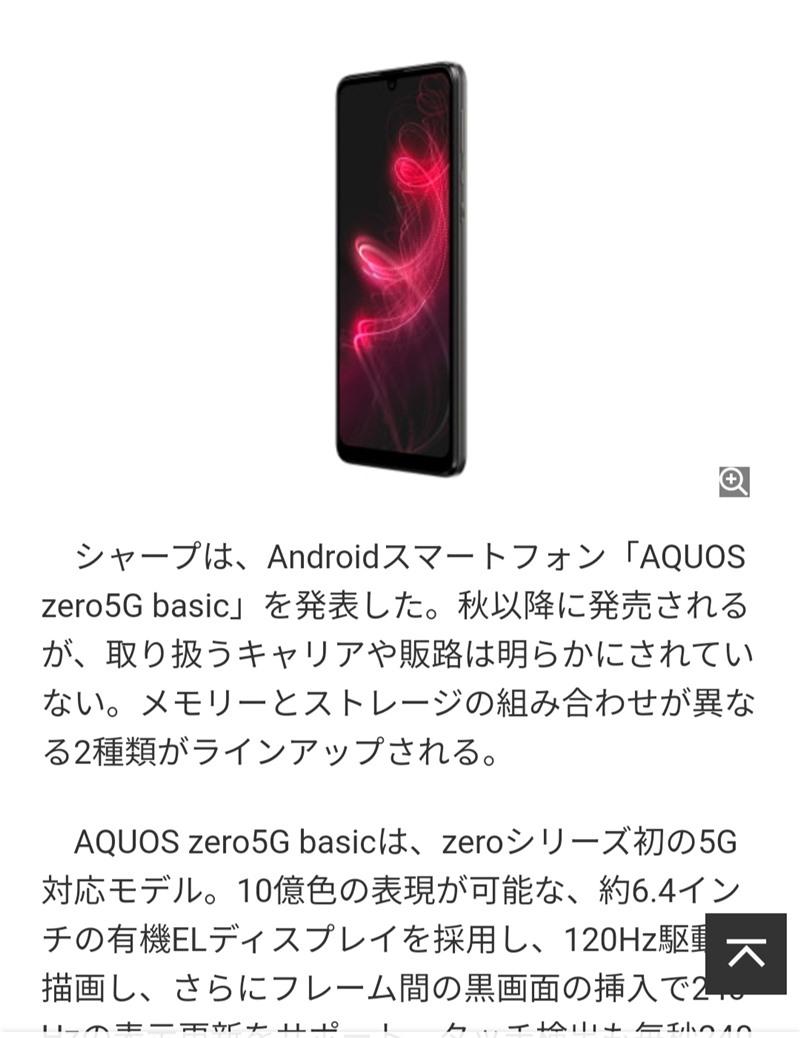 240Hz刷新率手机登场:夏普四款新机 两款为5G机型