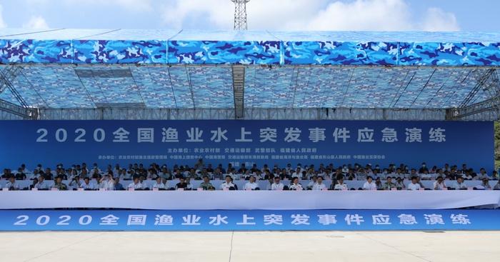 2020全国渔业水上突发事件应急演练在东山举行图片