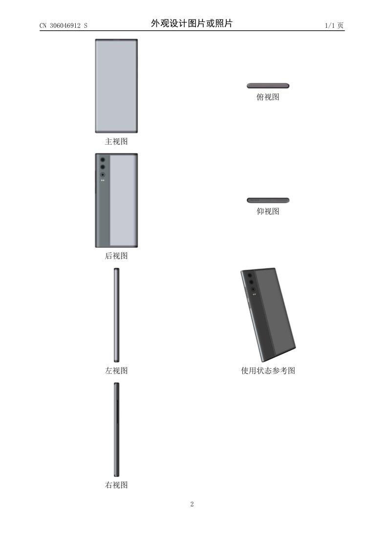 华为最新手机专利曝光:环绕屏+后置三摄