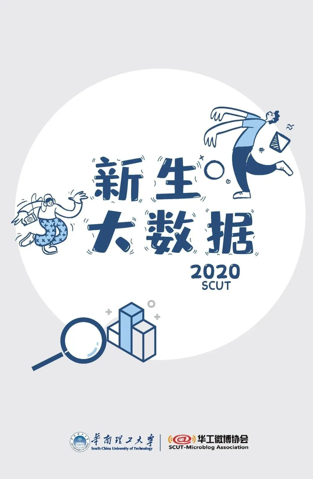 华南理工2020级本科新生大数据来了!最小萌新14岁,男女比例......图片