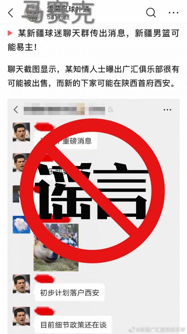 网传新疆男篮主场可能迁至西安或者易主!新疆队官方辟谣