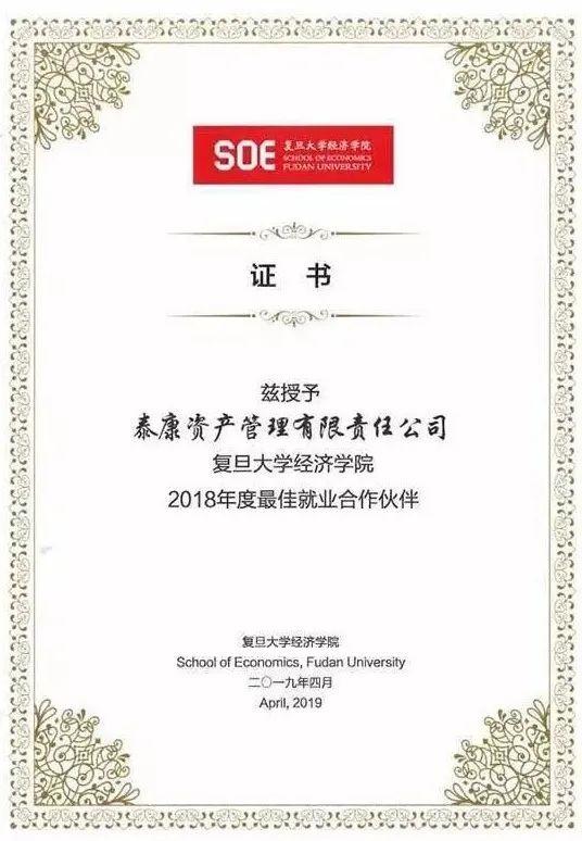 再创佳绩 | 泰康资产荣获北大光华管理学院年度优秀实习雇主!