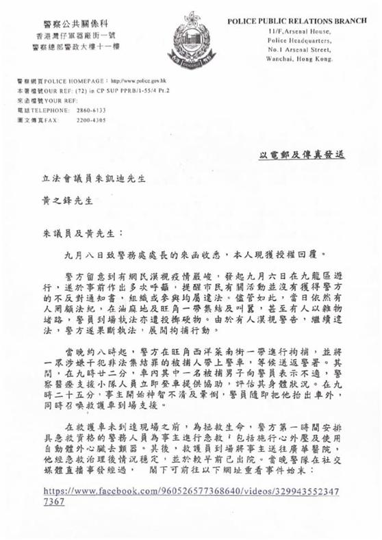 警方对被拘捕男子使用武力致其晕倒?香港警方回应图片