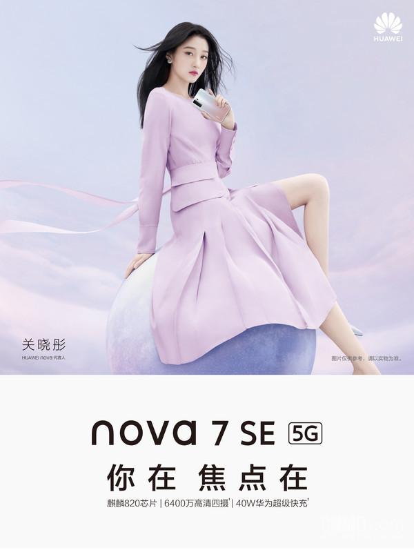 曝华为nova7 SE新版本要来了!处理器换成天玑800U