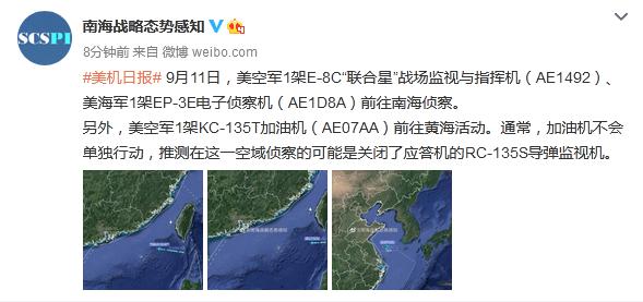 啥情况?美空军军机、海军军机同日前往南海侦察图片