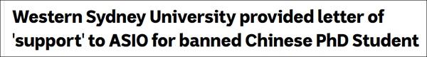中国学者被澳情报部门吊销签证,澳大学为其打抱不平图片