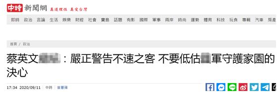 解放军军机连续2天进入台西南空域后 蔡英文坐不住了图片