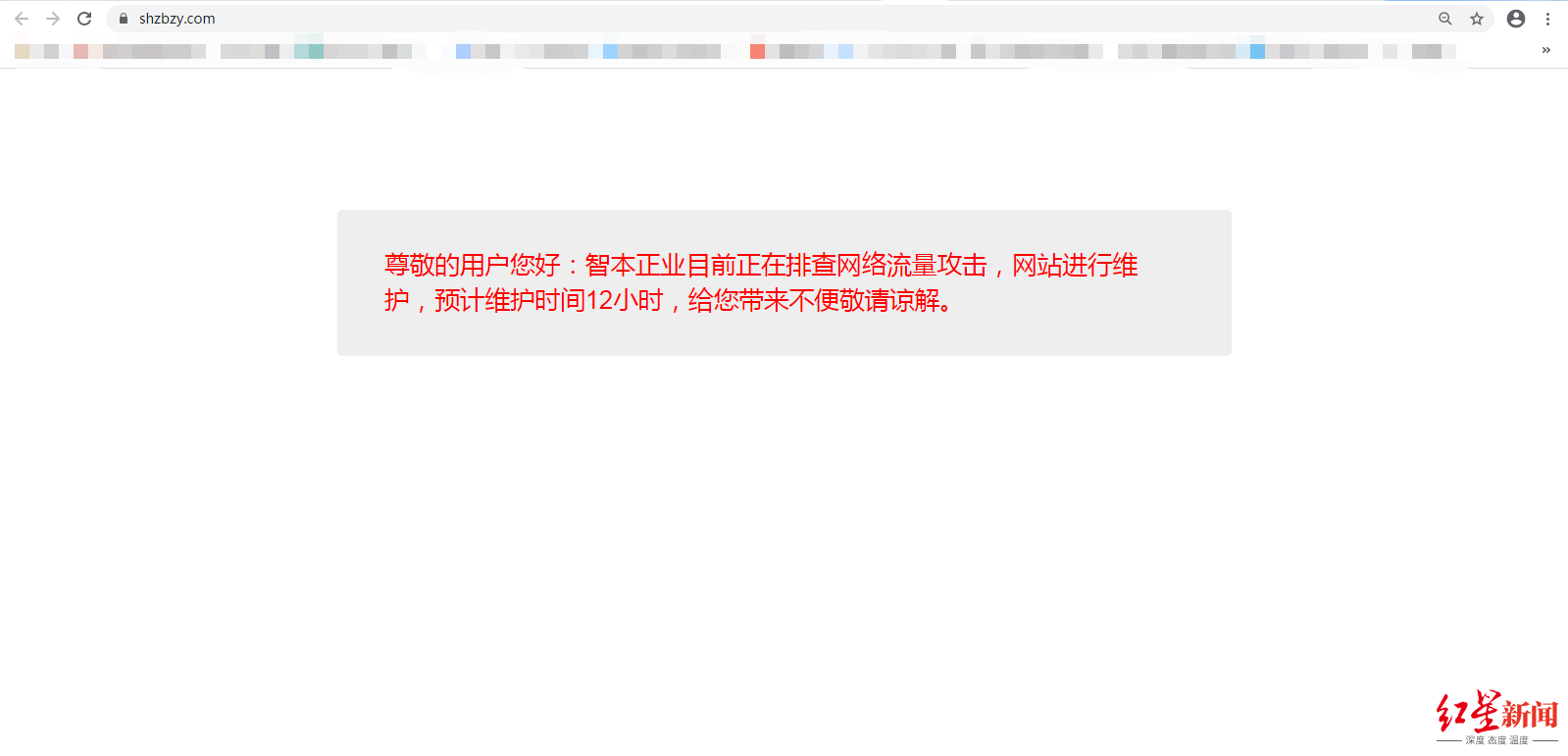 天山生物澄清实控人非场外配资老板 网站客服:为避免被查才这样说
