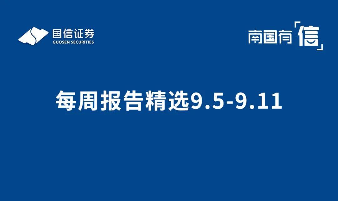 每周报告精选9.5-9.11