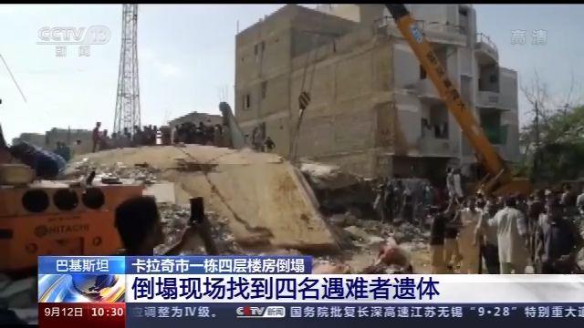 巴基斯坦卡拉奇市一楼房倒塌 四名遇难者遗体被找到