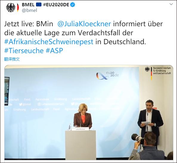 9月10日,德国农业部长召开发布会