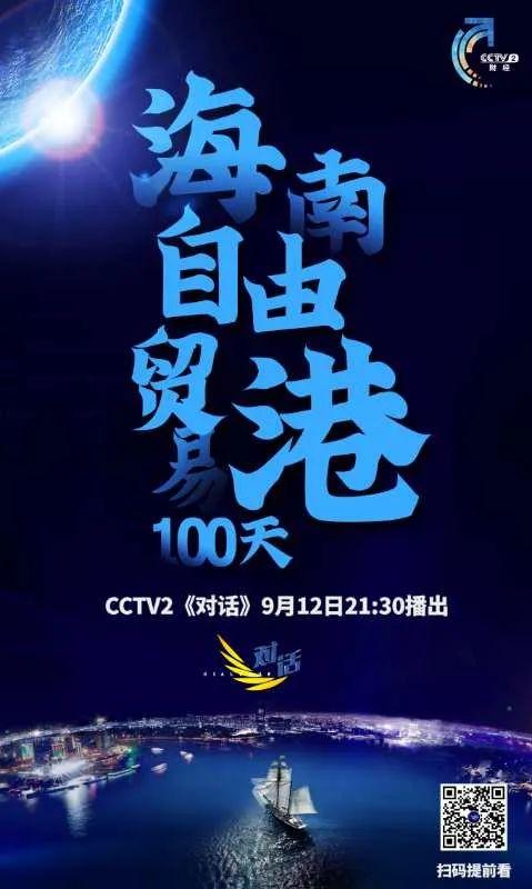 扫码提前看!刘赐贵接受央视财经频道《对话》栏目专访图片