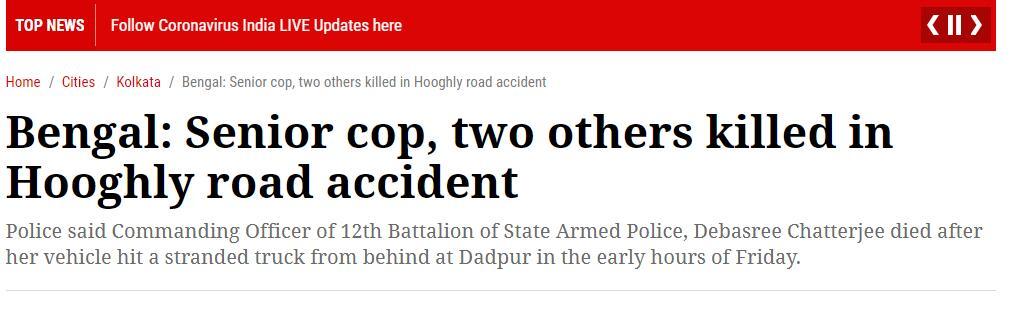 (《印度快报》:一名高级警官在西孟加拉邦胡格利县公路上遭遇车祸去世,另外两人也于车祸中丧生)