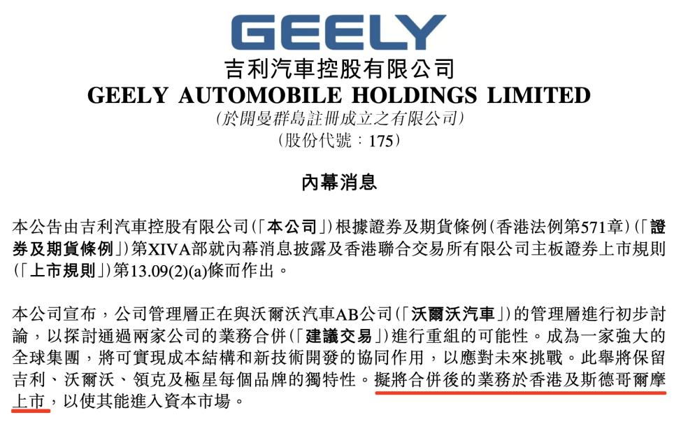 吉利汽车毛利率连年下滑资金需求大,李书福持股被稀释至35.02%