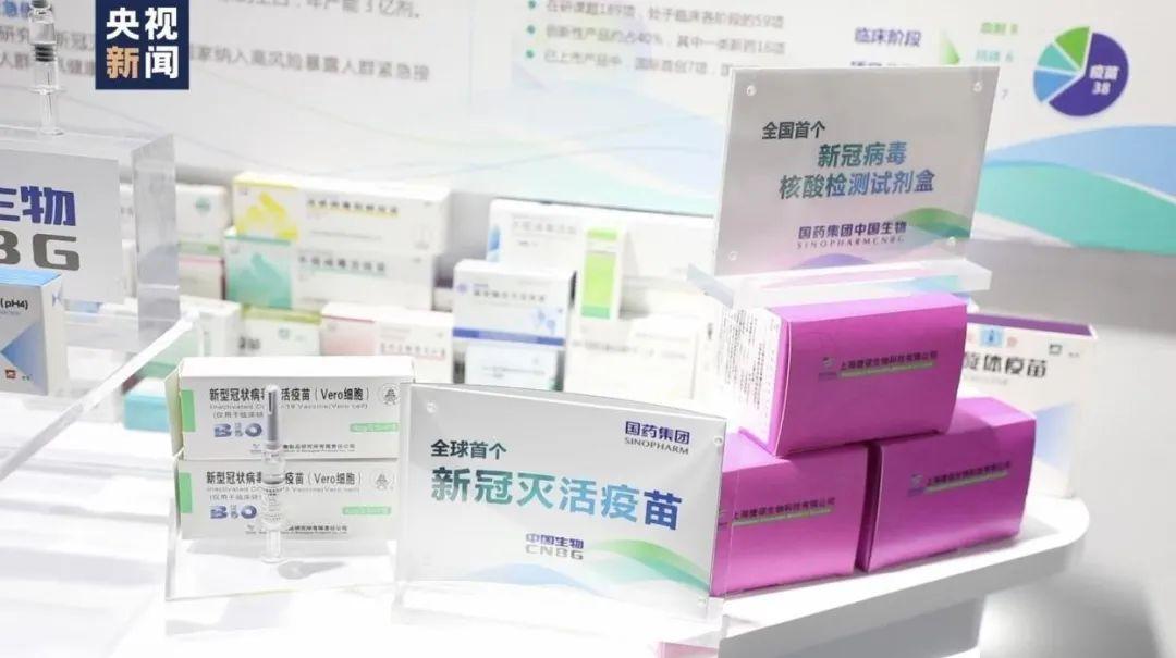 △2020年中国国际办事商业买卖会大众卫生防疫专题展区上,国产新冠病毒灭活疫苗实物初次公然展示。