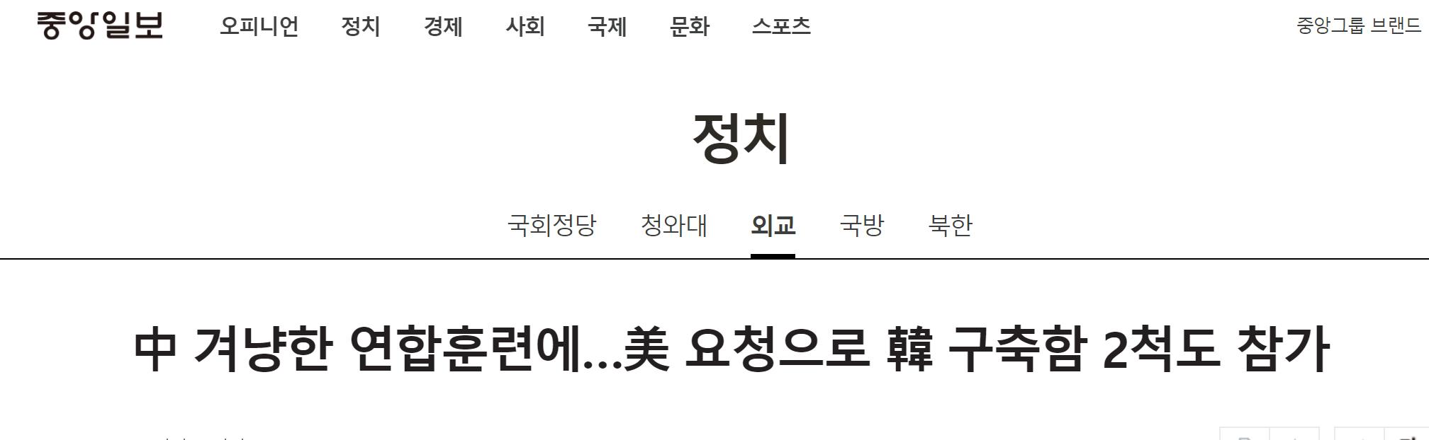 美日韩澳本周末举行海上联合演习,韩媒解读又扯中国图片