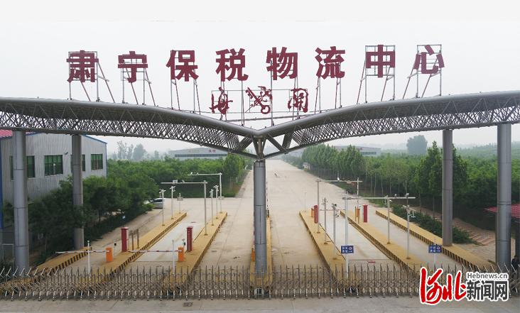 河北省首家A型保税物流中心在肃宁正式运营