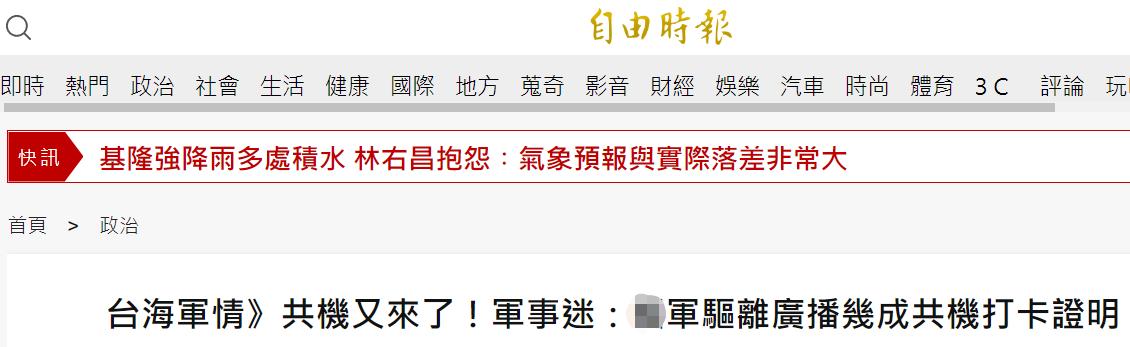 """解放军战机连续两日进入台西南空域后,绿媒刚刚报道:""""共机今天又来打卡了""""图片"""